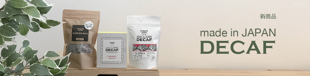 made in JAPAN DECAF 新商品