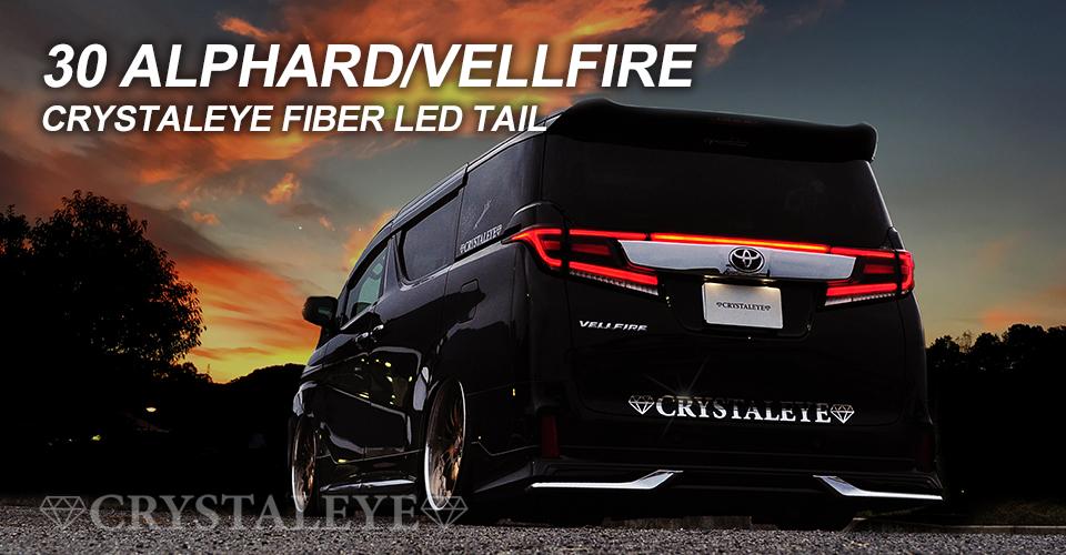 200系ハイエース 4型/5型 シーケンシャルウインカー フルLEDヘッドライトV3 ハイグレードモデル / クリスタルファイバーフルLEDテール V2