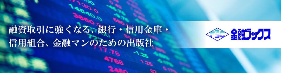 金融ブックスeラーニング
