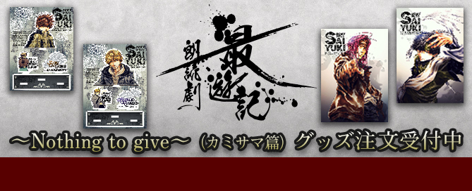 ドラマCD「最遊記」Premium collection