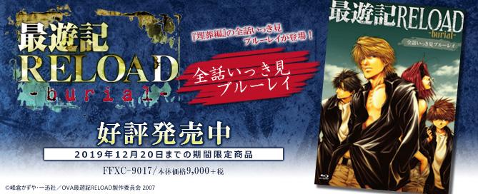 TVアニメ「最遊記RELOAD BLAST」公式サイト