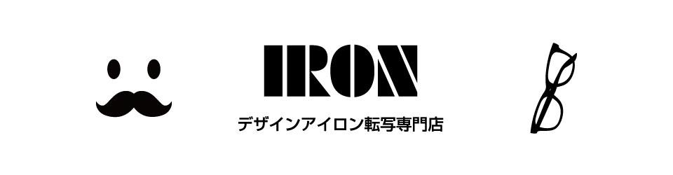 デザインアイロン転写専門店『IRON』