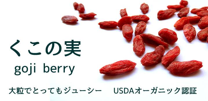 くこの実 goji berry(USDAオーガニック認証)