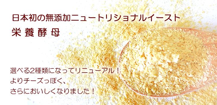 栄養酵母/ニュートリショナルイースト