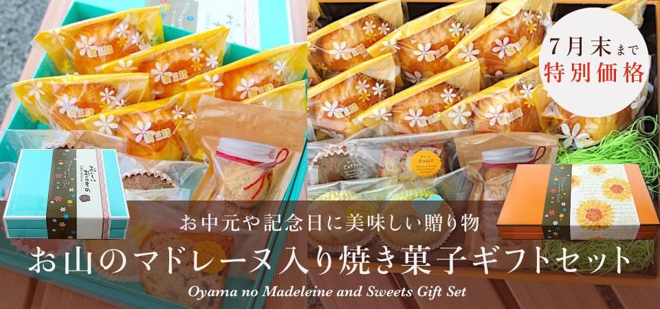 仙台いちごのバターサンド