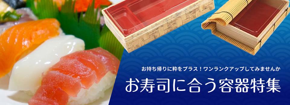 夏のお弁当・お土産攻略特集