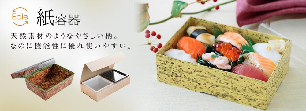 竹皮プレス容器