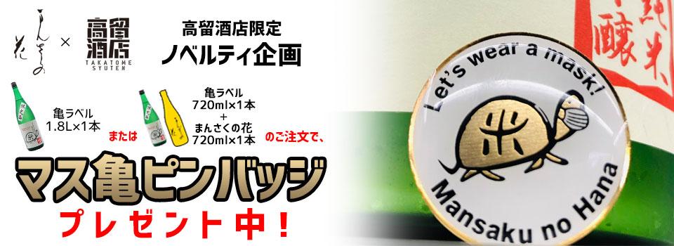 秋田県湯沢市 角右衛門 かくえもん 木村酒造